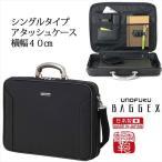 アタッシュケース BAGGEX 多機能 ビジネス ナイロン製 ソフトタイプ アタッシュケース
