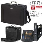 アタッシュケース A3 マチ16cm  BAGGEX ビジネス ナイロン製 特大ソフトアタッシュケース ダブルタイプ