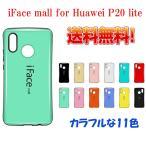 iFace mall ケース Huawei P20 liteケース、カバー高級感のある人気ケースP20ライトハードケースアイフェスモールファーウェイP20 Lite 全11色