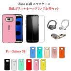 iFace mall ケース 【強化ガラス+ホールドリング セット】 Galaxy S8 ケース ギャラクシー S8 ケース SC-02J ケース SCV36 ケース S8 ケース GalaxyS8