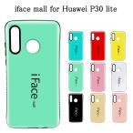 iFace mall ケース Huawei P30 lite ケース ifacemall ファーウェイ P30 ライト ケース ファーウェイ P30 lite ケース P30lite 【送料無料】