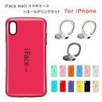 iFace mall ケース 【ホールドリングセット】 iPhone 全機種対応 スマホケース アイフォン 全機種対応 iPhone7 iPhone8 Plus iPhoneXS MAX iPhone X アイフォン