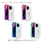 【ホワイト版】iFace mall ケース iPhone11 ケース iPhone11Pro ケース iPhone11ProMAX ケース iPhone 11 ケース iPhone 11 Pro ケース iPhone 11 ProMAX ケース