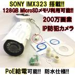 【PoE給電】 【マイクロSDメモリ録画】 IPカメラ SONY IMX323搭載の超高画質200万画素 屋外用IPカメラ 【自力志向】 付属ソフトですぐに使える!