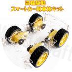 Arduino 4輪駆動スマートカー車体キット ロボットカー ArduinoやRaspberryPiで応用できる汎用的な4WD車体 smart car 【レターパック配送可能】