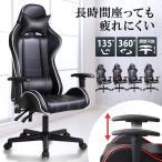 ゲーミングチェア オフィスチェア チェア ハイバック テレワーク ゲーム パソコンチェア オフィス パソコン ゲームチェア 椅子 ゲーム用チェア