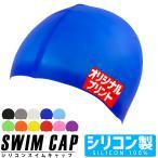 スイムキャップ シリコン 水泳帽 シリコンキャップ 名入れ オリジナルプリント ロゴ入れ スイミングキャップ メンズ レディース 水泳キャップ 水泳