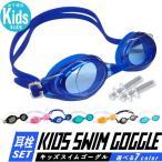スイムゴーグル キッズ ジュニア くもり止め UVカット スイム ゴーグル ワンタッチベルト調整 スイミング ゴーグル 水泳 水中メガネ 子供用 女の子 男の子