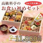 高級料亭の本格お食い初め料理セット(二段)