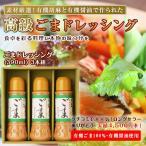 素材厳選!有機胡麻と有機醤油で作られた高級ごまドレッシング(390ml) 3本組
