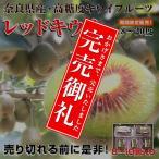 奇异果 - 奈良県産の希少レッドキウイ期間限定!【産地直送品】【送料無料】
