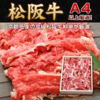 松阪牛の小間切れ肉650g ギフトやご自宅で贅沢なお取寄せにも。