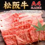 松阪牛のバラ肉300g・ロース肉300g−焼肉用