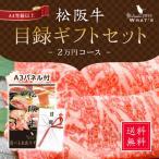 松阪牛目録ギフトセット(2万円コース)