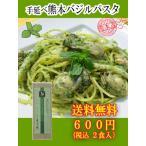 ワンコイン ポイント消化 熊本県産小麦 送料無料
