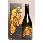 お酒 プレゼント ギフト 芋焼酎 鹿児島限定 焼き芋焼酎 紅はるか 25度 720ml 太久保酒造 やきいもしょうちゅう べにはるか