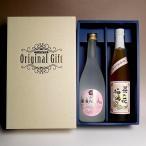 プレゼント ギフト 梅酒  セット 薔薇の贈りもの・菜の花梅酒2本セット 化粧箱