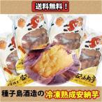 お中元 ギフト さつまいも プレゼント 全国送料無料 熟成冷凍 安納焼き芋 2キロ 500g×4袋 種子島酒造 安納芋