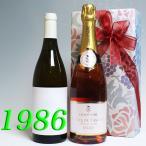 1986年 白ワイン と ロゼ シャンパン の 2本セット 無料ギフト包装 コトー デュ レイヨン フランス 昭和61年 送料無料 wine
