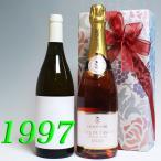 【送料無料】[1997](平成9年)の白ワインとロゼ・シャンパンの2本セット(無料ギフト包装) フランスワイン・白 ブルゴーニュ・ブラン [1997]