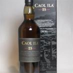 カリラ 25年 箱付き 並行品 700ml 43度 Caol Ila Aged 25 Years スコッチウイスキー シングルモルト アイラ島 Islay Single Malt Scotc..