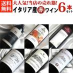 ■送料無料■ イタリアワインセット当店の売れ筋・イタリア産の赤ワイン 6本セット送料込み ギフトセット・贈り物にも、デイリーにも!【ギフト ワイン お酒画像