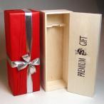 木箱入り包装 1本用 ラッピング 付