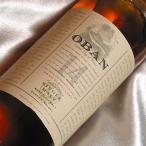 オーバン14年 Oban 14 スコッチウイスキー シングルモルト ハイランド Single Malt West Highland Malt Scotch Whisky