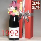 1992 赤 ワイン サントーバン ルージュ 1992年 生まれ年 コサージュ 木箱包装 メッセージカード 無料で付いてます フランス 産 平成4年 送料無料 wine