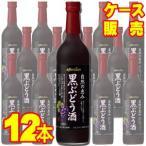 メルシャン 自然の恵み 黒ぶどう酒 600ml 12本 ケース販売 赤 ワイン 国産 甘口 レスベラトロール 正規品 送料無料 wine