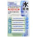 NK 水電池 4本セット YWP-4