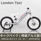 LONDON TAXI キックバイク(軽量アルミ製) JP8526 銀/白(メーカー:JEFFERYS)
