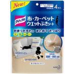 マルチクリーナー 洗剤 掃除用具 文具 クイックル 布・カーペット ウエットぶきシート 4枚