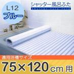 ケィ・マック 風呂ふたシャッター L12 75*120cm用 ブルー(1本入)