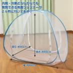 蚊帳 ワンタッチ式 ベビー蚊帳  (約)縦115×横85×高85cm