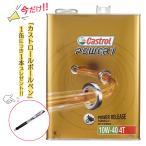 CASTROL(カストロール) エンジンオイル POWER1 4T 10W-40 MA 部分合成油 二輪車4サイクルエンジン用 4L [HTRC3]