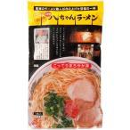 [ふく富] 八ちゃんラーメン 1食(麺90g、スープ85g) ラーメン 大宰府 八ちゃん お取り寄せ グルメ