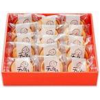 [お菓子のひろや] チータル 15個入 宮崎県 タルト チーズ お取り寄せ グルメ