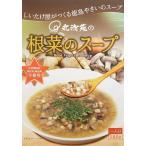 [丸浅苑] 根菜のスープ 180g 四国 徳島 とくしま 丸浅苑 ちいたけ 椎茸 しいたけ