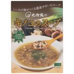 [丸浅苑] キノコのスープ 180g 四国 徳島 とくしま 丸浅苑 ちいたけ 椎茸 しいたけ