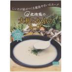 [丸浅苑] 大根とかぶのスープ 180g 四国 徳島 とくしま 丸浅苑 ちいたけ 椎茸 しいたけ