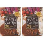[丸浅苑] キノコとひき肉のカレー 180g×2箱  四国 徳島 とくしま 丸浅苑 ちいたけ 椎茸 しいたけ