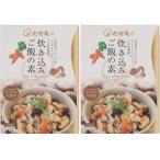 [丸浅苑] 炊き込みご飯の素 200g×2箱  四国 徳島 とくしま 丸浅苑 ちいたけ 椎茸 しいたけ