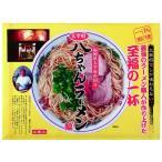 [ふく富] 八ちゃんラーメン 4食(麺90g、スープ85g)×4 ラーメン 大宰府 八ちゃん お取り寄せ グルメ