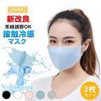 マスク 冷感 マスク 夏用 査 接触冷感マスク 3枚 洗える 涼感 涼しい ひんやり冷感マスク 紐調節 セール