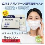国内発送 マスク オメガプリーツ 50枚 99%カットフィルター採用 3層構造 不織布マスク 使い捨て 平ゴム 耳に優しい