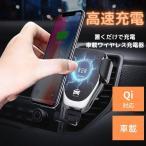 スマホホルダー 車載ワイヤレス充電 スマホ iphone アンドロイド ホルダー 車載 急速充電 ワイヤレス 充電器 Qi 置くだけ充電 送料無料