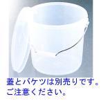 エンテック  ポリプロバケツ10本体【乳白色】品番:PO-22A(注意:蓋は別売りです。)