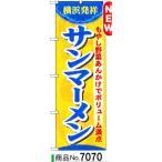 飲食店様向けのぼり サンマーメン 商品No.7070