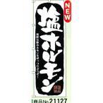 のぼり 塩ホルモン 商品No.21127